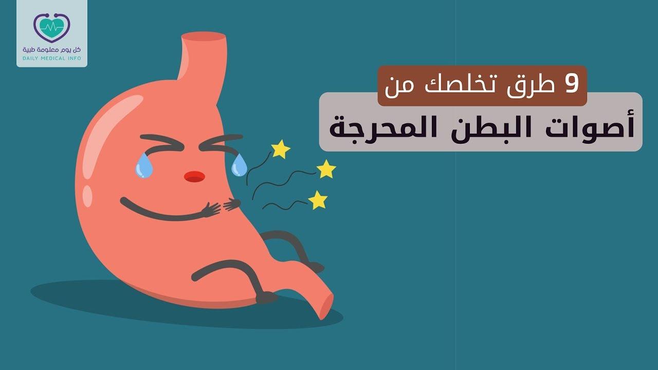 صورة اسباب صوت البطن , اصوات البطن المحرجة اسبابها وعلاجها