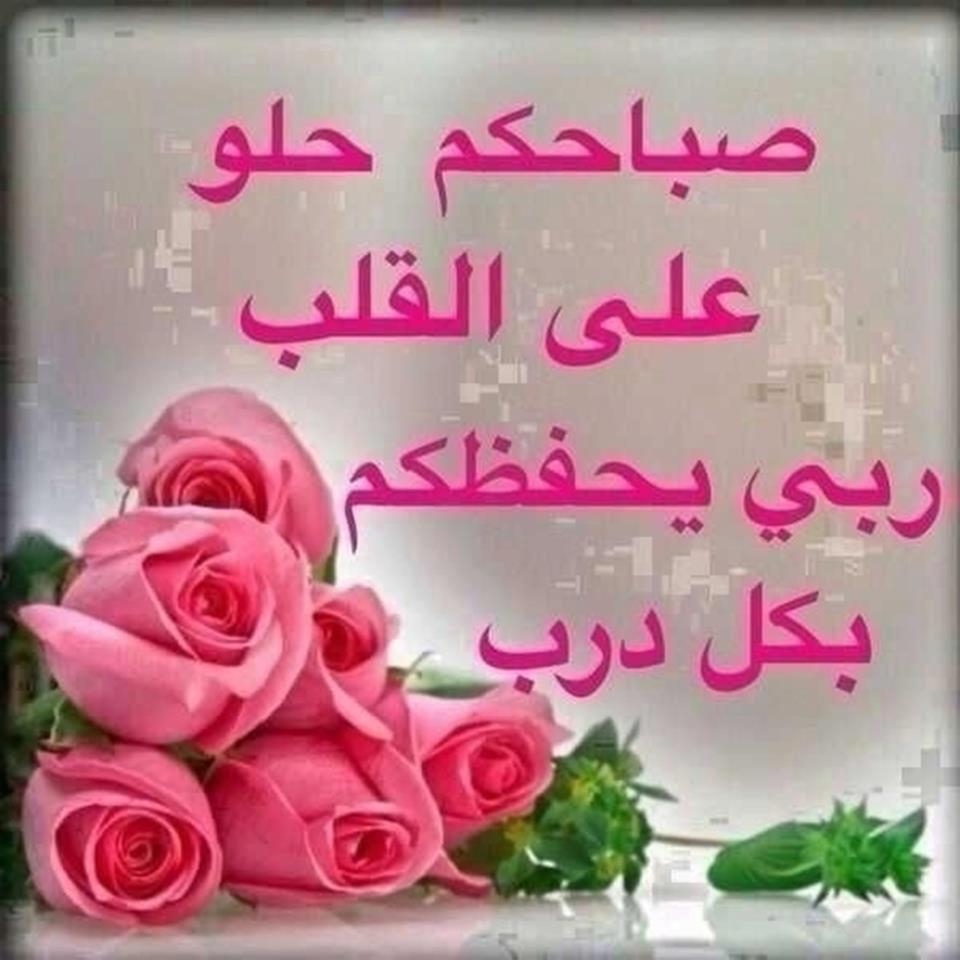 صورة صور مكتوب عليها صباح ومساء الخير , احلى مكتوب للمساء و للصباح 3269