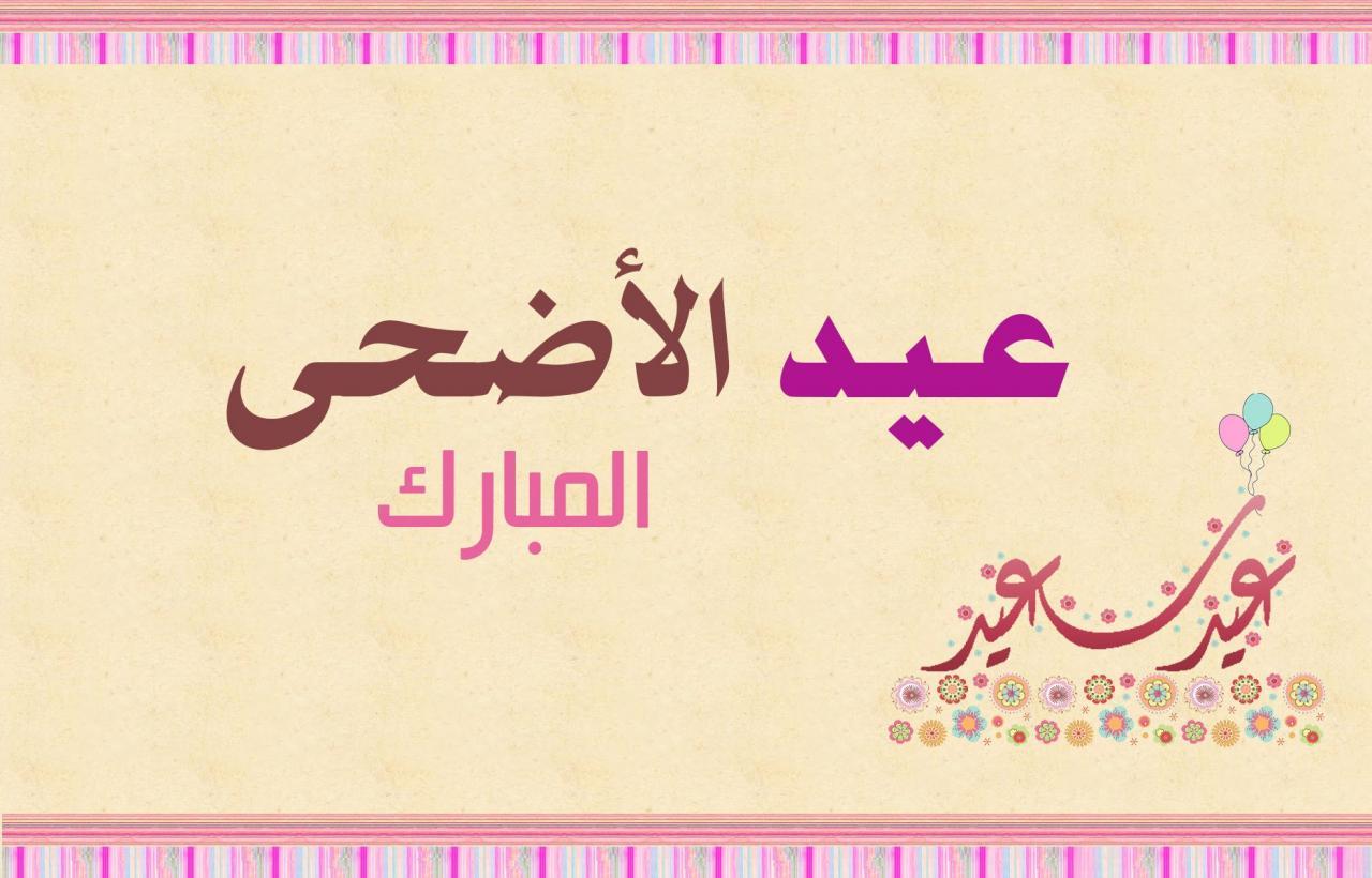 صورة صور عن العيد الاضحى , اجمل صور لعيد الاضحي المبارك