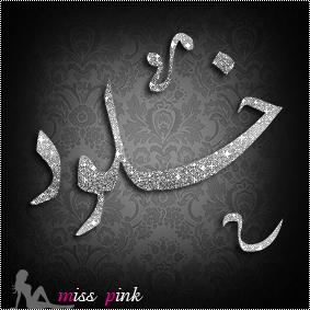 صورة صور اسم خلود مزخرف , رمزيات لاسم خلود