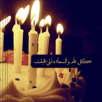 صورة صور اعياد ميلاد للشباب , كل عام وانت بخير