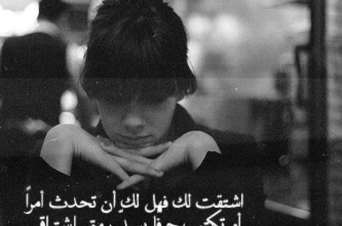 صورة صور اشتياق حزينه , صور شوق روعة
