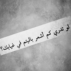 صورة صور واتساب فراق , كلام عن الفراق