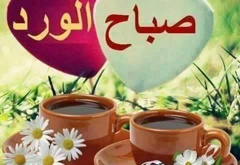 صورة صور صباح مشرق , رمزيات لصباح الخير
