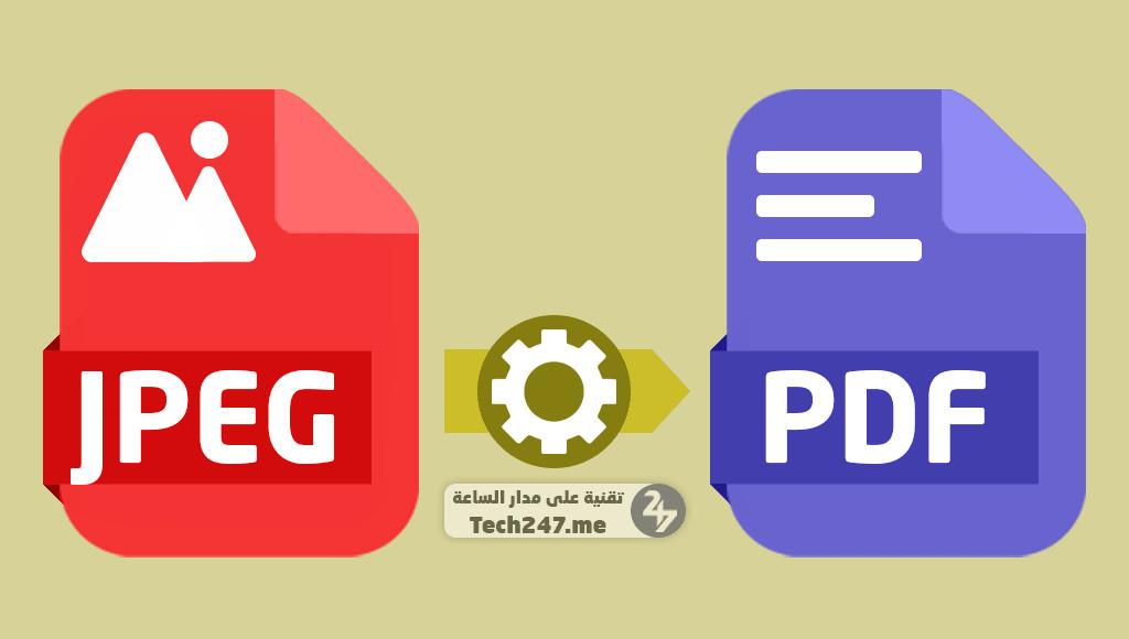 تحويل ملفات pdf إلى ملفات نصية قابلة للتعديل