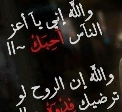 صورة اجمل كلام للحبيب , كلام العشاق احلى كلام 1963