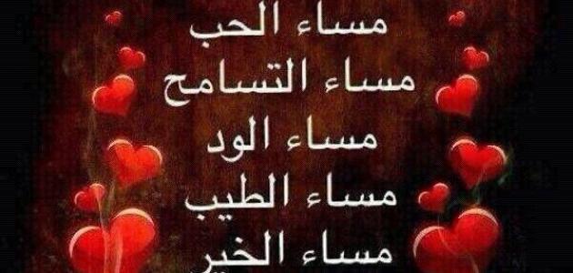 صورة شعر عن مساء الخير , احلى مساء الخير لاحلى ناس