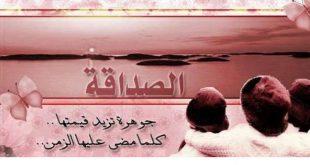 كلام للصحاب الجدعه اجدع صحاب بتبان في الشده