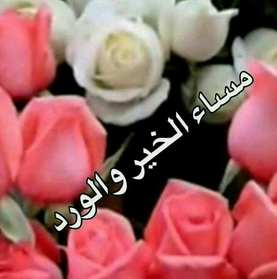 صورة احلى مساء الخير لاحلى ناس , المساء يحلي مع احلى ناس