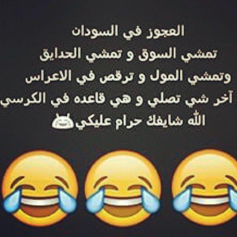صورة نكت سودانية مضحكة , خفه دم السودانيين باحلى نكت