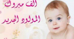 صورة تهاني المولد الجديد , اجمل الكلام للتهنئه بالمولود الجديد