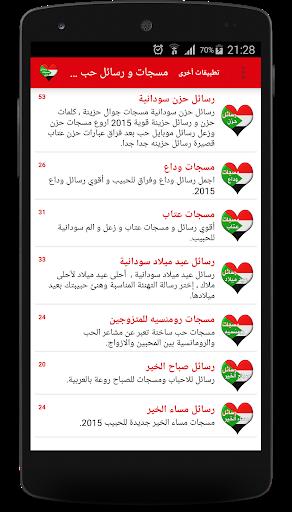 صورة رسائل حب سودانية , الحب على الطريقه السودانيه