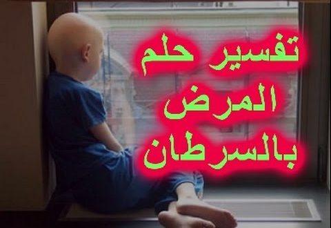 صورة المرض الخبيث في المنام , تفسير الحلم بمرض السرطان