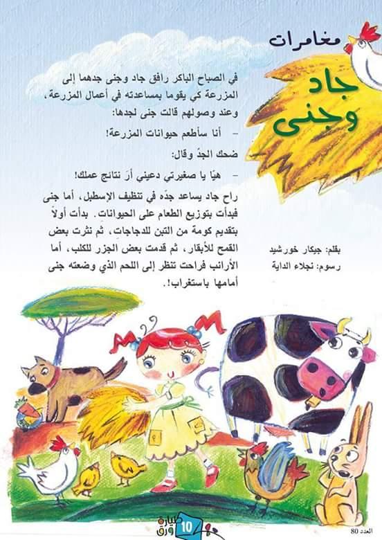 صورة قصص حيوانات قصيرة , قصه الحمار المكار