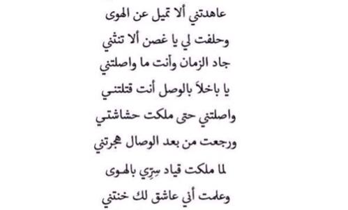 صور اجمل شعر عراقي , الفخر بحب العراق في الشعر