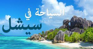 صور اين تقع جزيرة سيشل , مكان وجود دوله سيشل