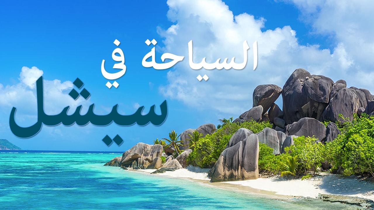 اين تقع جزيرة سيشل , مكان وجود دوله سيشل - عزه و ثقه