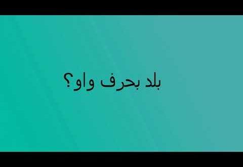 صورة بلاد بحرف و , دول تبدا بحرف الواو