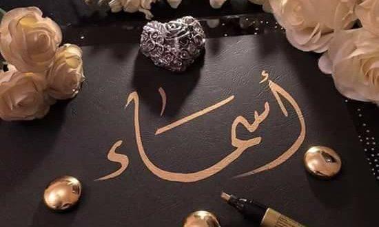 صورة اجمل الصور عن اسم اسماء , رمزيات مكتوب عليها اسماء