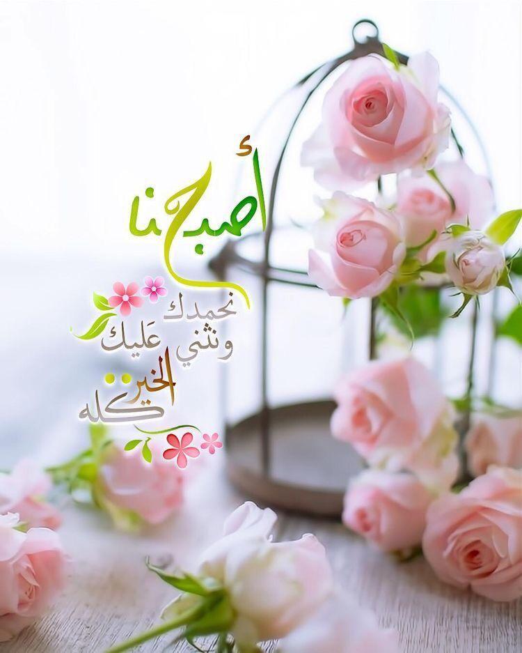صورة صباح الخير صباح الامل , احلى صباح لاحلى ناس 2310 1