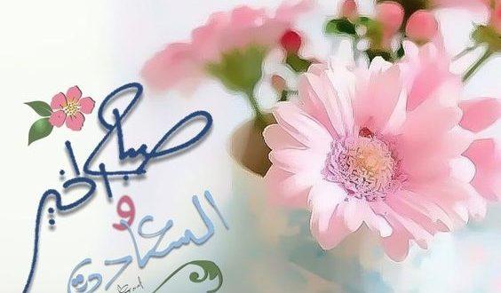 صورة صباح الخير صباح الامل , احلى صباح لاحلى ناس