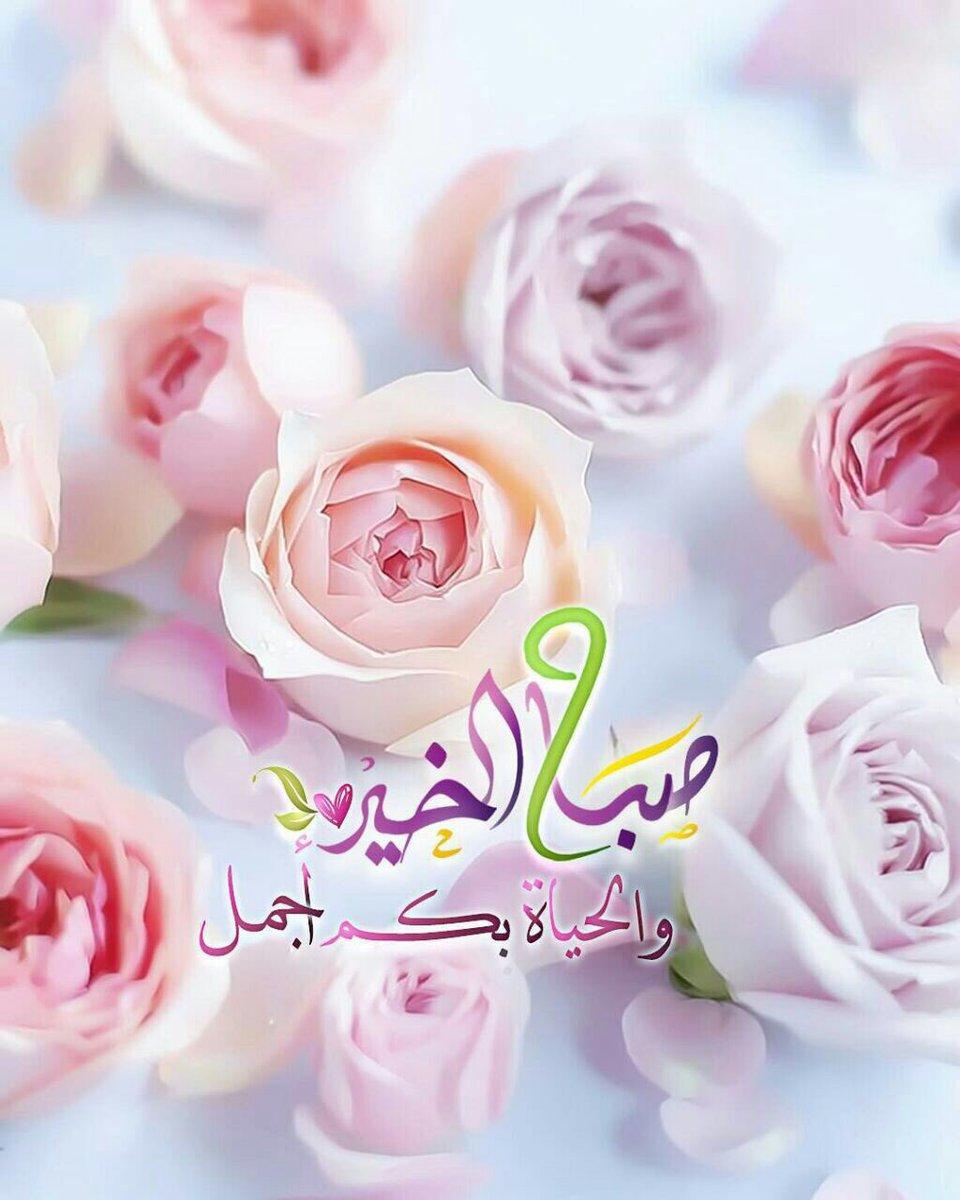 صورة صباح الخير صباح الامل , احلى صباح لاحلى ناس 2310 2