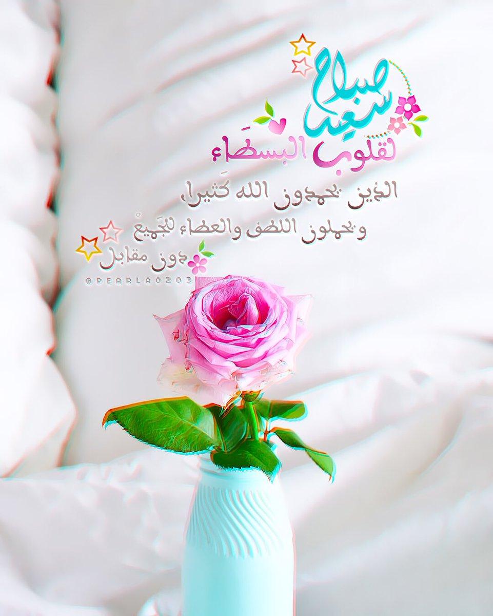 صورة صباح الخير صباح الامل , احلى صباح لاحلى ناس 2310 3