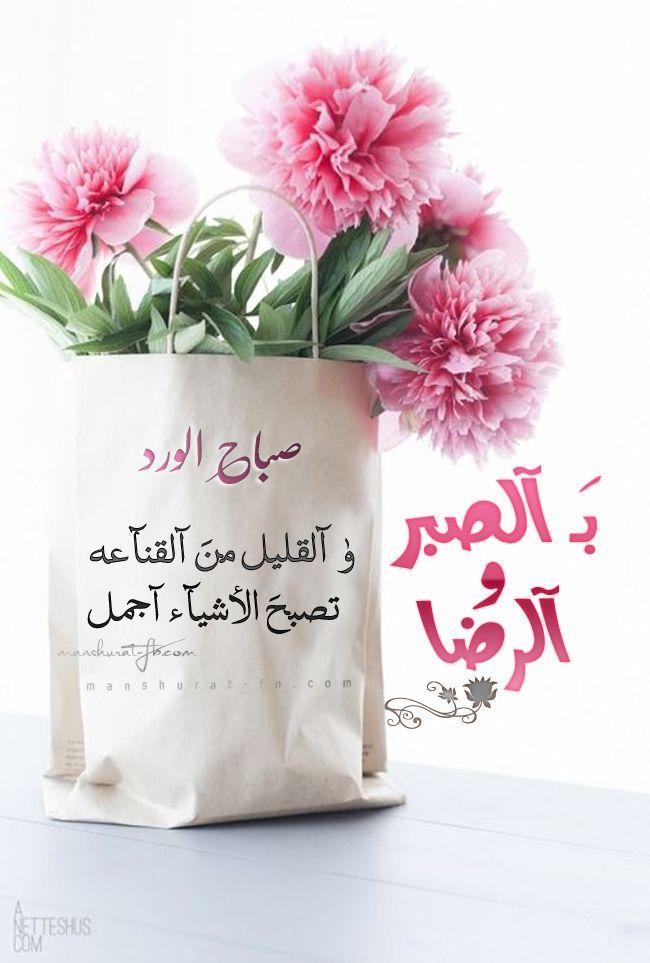 صورة صباح الخير صباح الامل , احلى صباح لاحلى ناس 2310 4