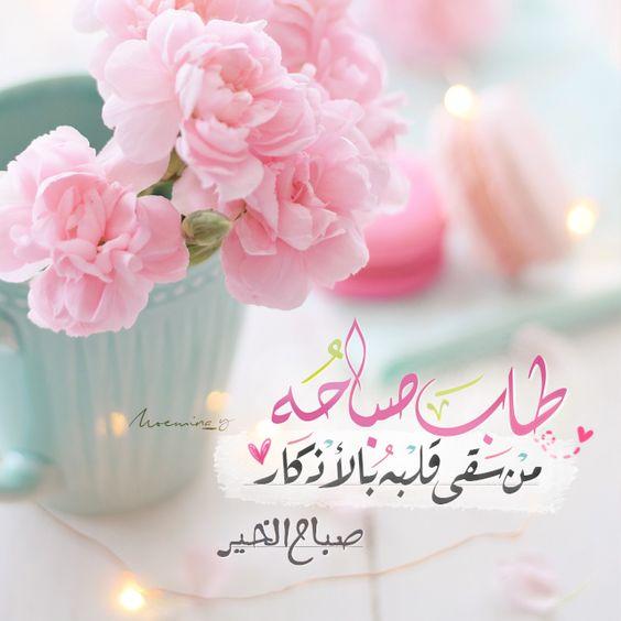 صورة صباح الخير صباح الامل , احلى صباح لاحلى ناس 2310 5