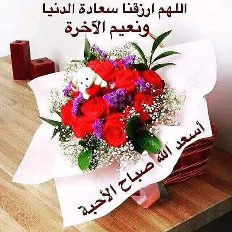 صورة صباح الخير صباح الامل , احلى صباح لاحلى ناس 2310 9
