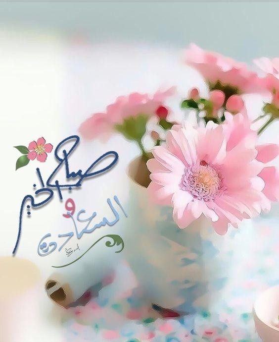 صورة صباح الخير صباح الامل , احلى صباح لاحلى ناس 2310