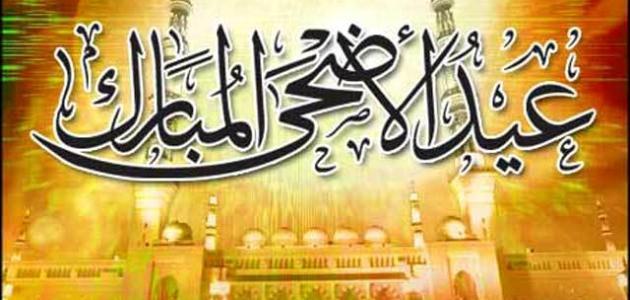 صورة بحث عن عيد الاضحى , كلام عن عيد الاضحى المبارك
