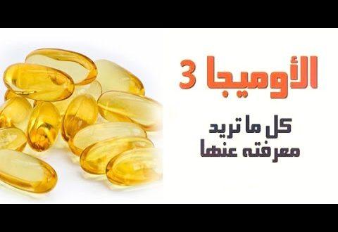 صور فوائد اقراص اوميجا 3 , حبوب الاوميجا ٣ وفوائدها العظيمه