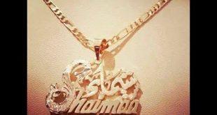 اسم شيماء بالانجليزي مزخرف , جمال اسم شيماء بالزخرفه