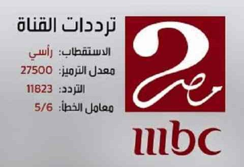 صورة ترددات ام بي سي مصر , احدث ترددات القنوات المصريه