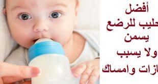 افضل حليب للرضع لا يسبب غازات , الحليب المناسب للطفل الرضيع