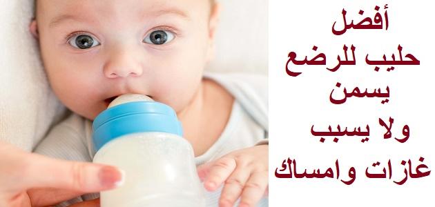 صورة افضل حليب للرضع لا يسبب غازات , الحليب المناسب للطفل الرضيع