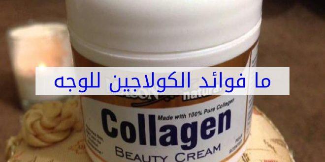 صورة فوائد الكولاجين للوجه , الكولاجين وفوائده الكثيره