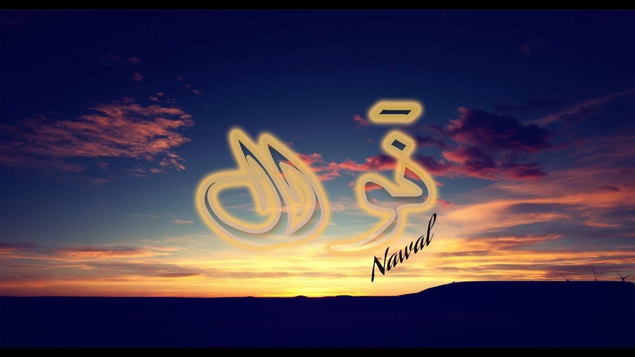 صورة معنى اسم نوال في المنام , سماع اسم نوال في الحلم