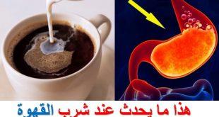 شرب القهوة على الريق , تعرف على اضرار وفوئد شرب القهوة على الريق