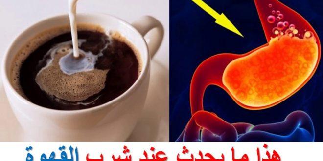 صورة شرب القهوة على الريق , تعرف على اضرار وفوئد شرب القهوة على الريق