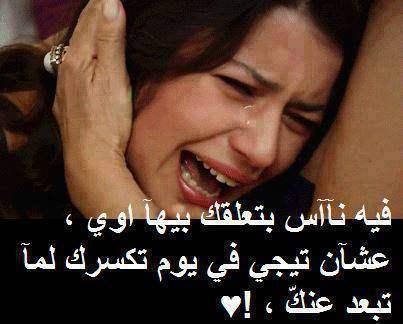 صورة صور دموع مكتوب عليها , حكمة البكاء والدموع هل هى رحمة ام عذاب