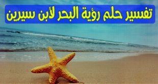حلمت اني امشي على شاطئ البحر , حلم المشى على شاطىء البحر بماذا يفسر