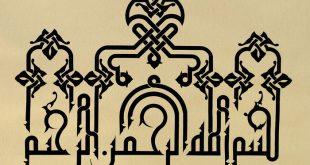 صورة صور الخط العربي , انواع الخط العربي
