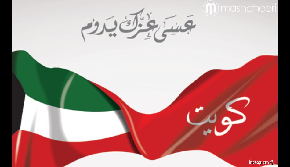 صورة صور العيد الوطني الكويتي , صور اليوم الوطني في الكويت