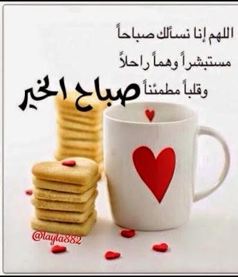صورة صور حلوة للصباح , صباح الخير والجمال