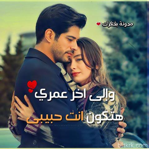 صور حب وعشق ورومنسيه صور غرام للحبيبن عزه و ثقه