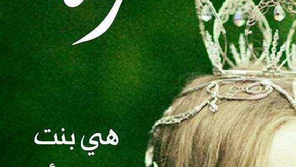 صورة صور اسم عزه , رمزيات حلوة باسم عزة