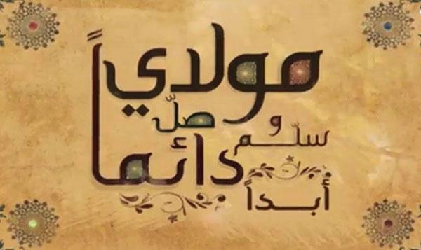 صورة كلمات مولاي صلي وسلم دائما ابدا , اجمل الاغاني الدينيه