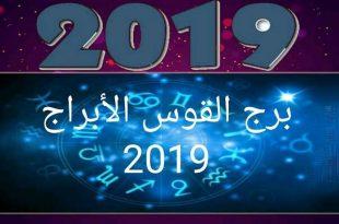 صورة برج القوس لسنة 2019 , توقعات برج القوس لعام 2019